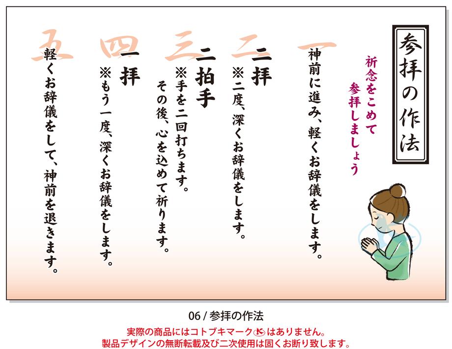 神社 お参り 作法